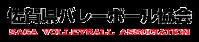 佐賀県バレーボール協会